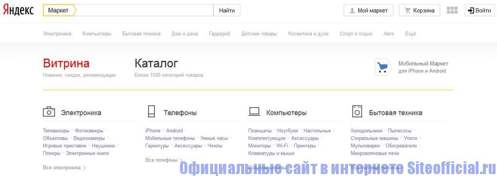 Официальный сайт Яндекс - Яндекс.Маркет