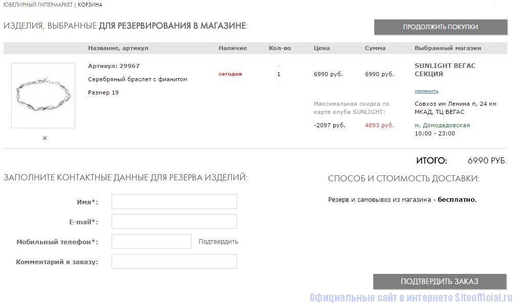 Sunlight официальный сайт - Корзина