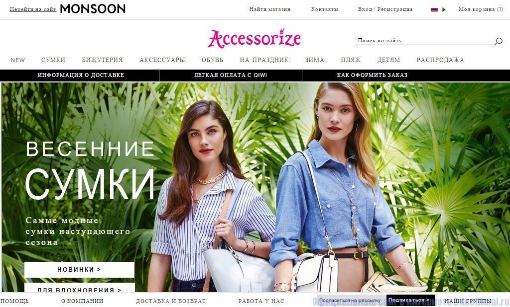 Accessorize официальный сайт - Главная страница