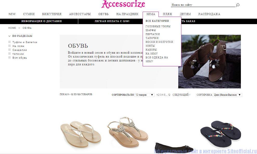 Accessorize официальный сайт - Вкладки