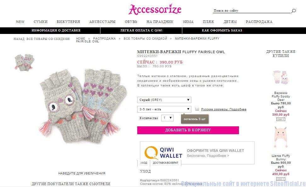 Accessorize официальный сайт - Описание продукции