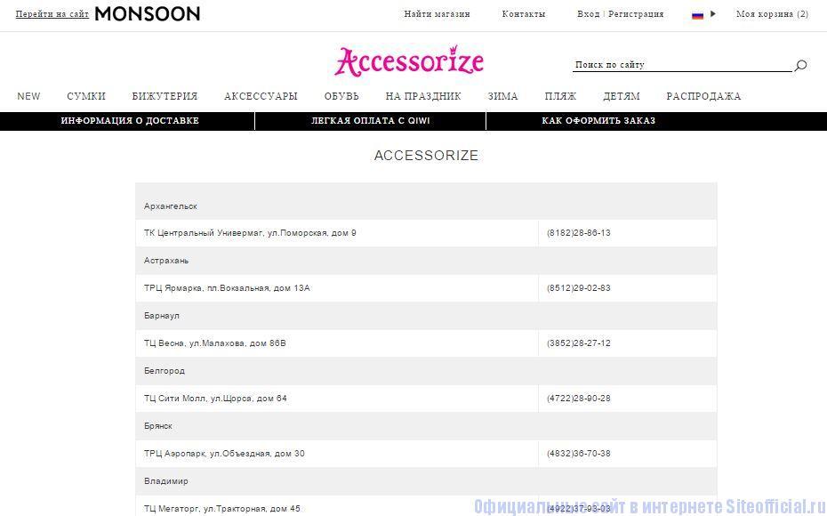 """Accessorize официальный сайт - Вкладка """"Найти магазин"""""""