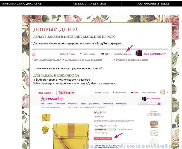 Accessorize официальный сайт - Как оформить заказ