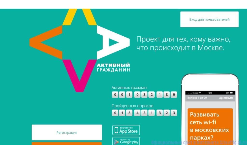 Активный гражданин официальный сайт - Главная страница