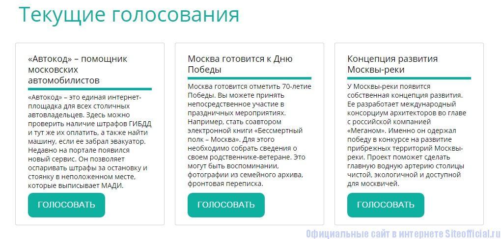 Активный гражданин официальный сайт - Данные о голосованиях