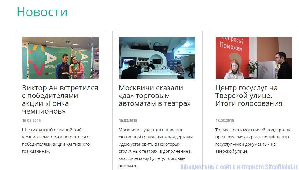 Активный гражданин официальный сайт - Новости