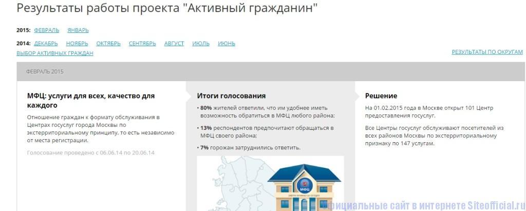 Активный гражданин официальный сайт - Результаты проекта