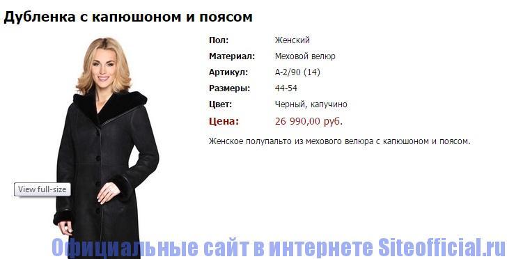 АЛЕФ меха официальный сайт - Купить дубленку
