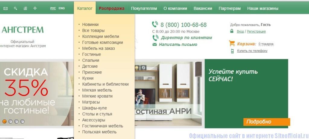 Ангстрем мебель официальный сайт - Разделы
