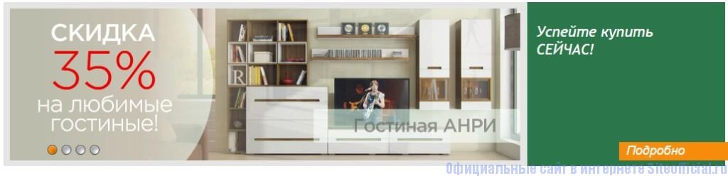 Ангстрем мебель официальный сайт - Акции