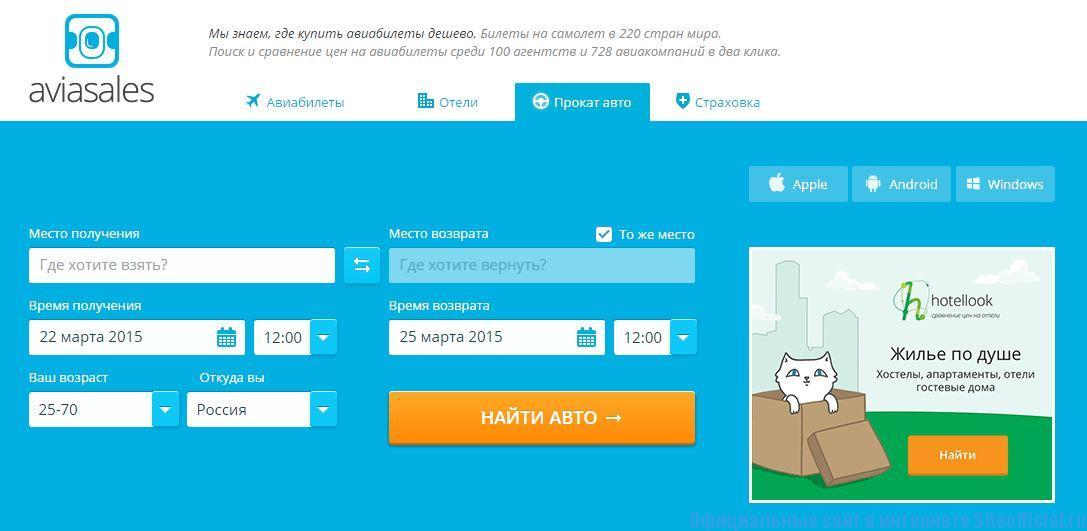 Авиасейлс Официальный Сайт Дешевые