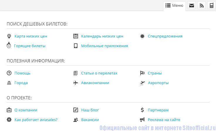 """Авиасейлс официальный сайт - Вкладка """"Меню"""""""