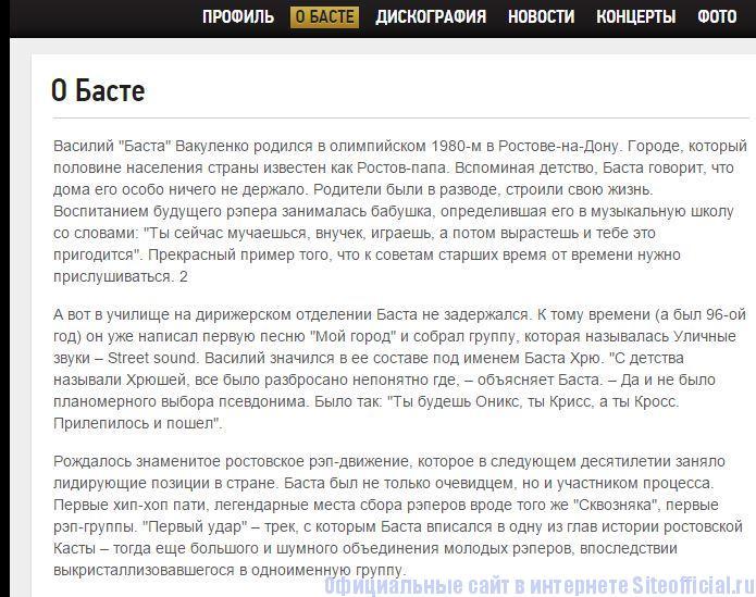 """Баста официальный сайт - Вкладка """"О Басте"""""""
