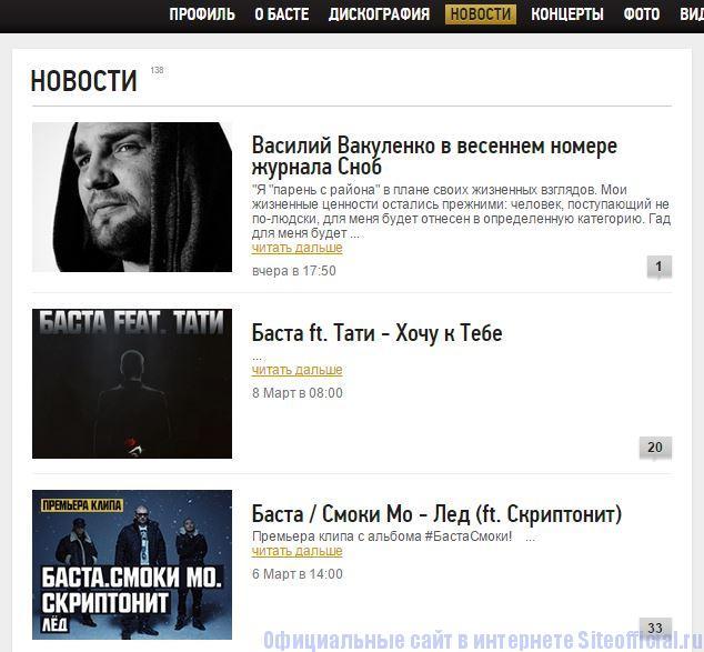 """Баста официальный сайт - Вкладка """"Новости"""""""