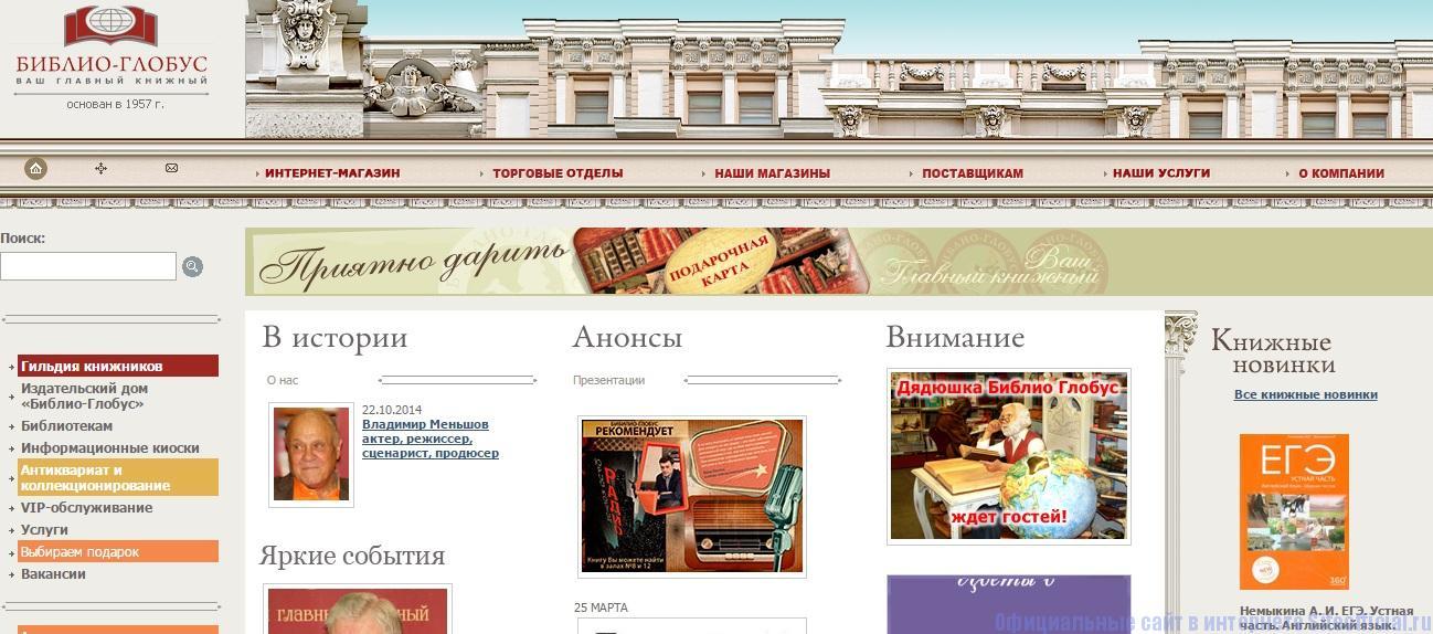 Библио глобус официальный сайт - Главная страница