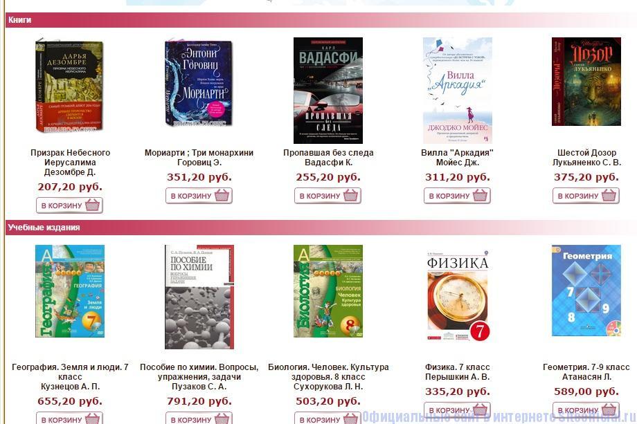 Библио глобус официальный сайт - Интернет магазин