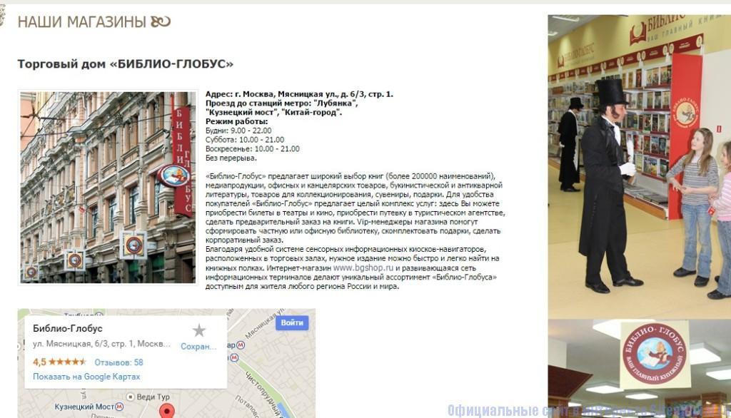 Библио глобус официальный сайт - Магазины и адреса