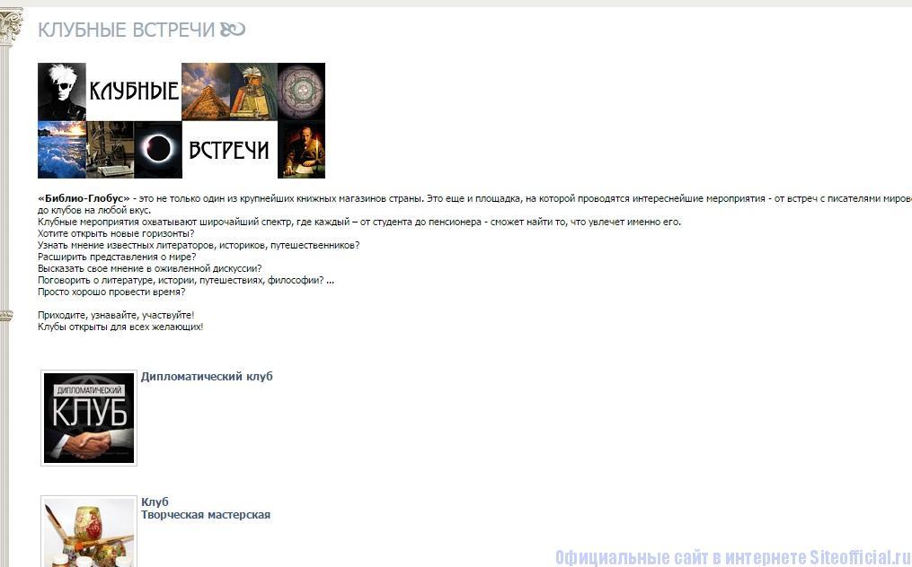Библио глобус официальный сайт - Клубы