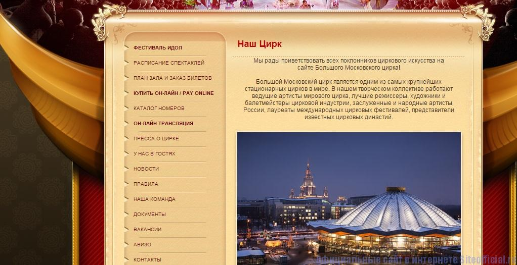 Цирк на Вернадского официальный сайт - Раздел наш цирк