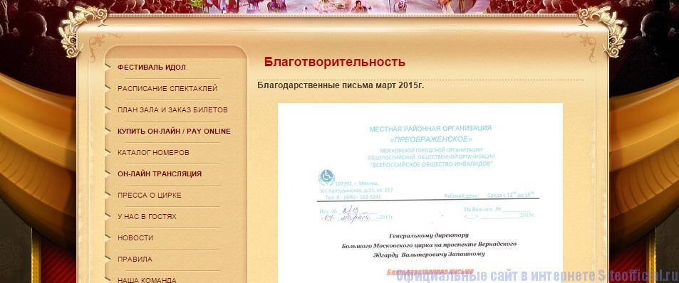 Цирк на Вернадского официальный сайт - Благотворительность