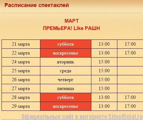 Цирк на Вернадского официальный сайт - Расписание
