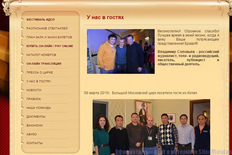 Цирк на Вернадского официальный сайт - Раздел у нас в гостях