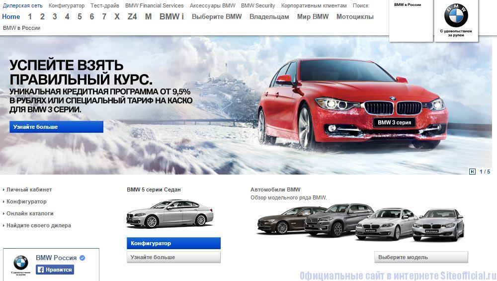 Официальный сайт БМВ - Главная страница