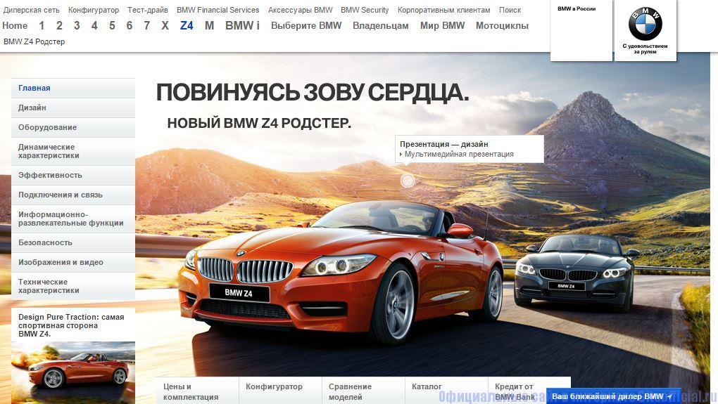 Официальный сайт БМВ - Описание автомобиля