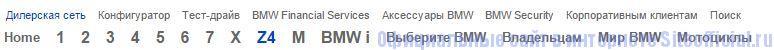 Официальный сайт БМВ - Вкладки