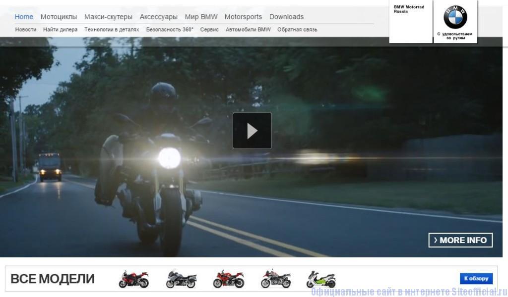 """Официальный сайт БМВ - Вкладка """"Мотоциклы"""""""