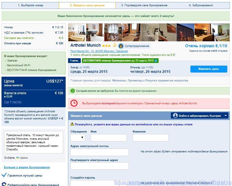 Букинг ком официальный сайт - Бронирование отеля