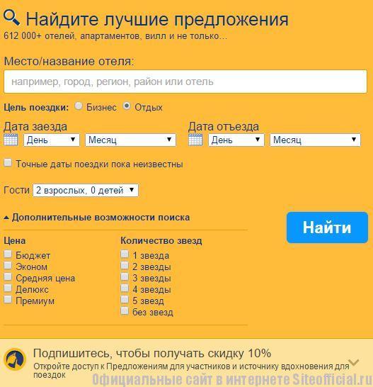 Букинг ком официальный сайт - Поиск предложений
