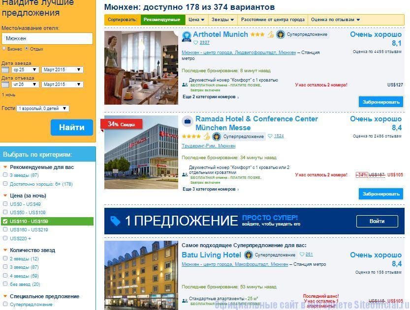 Букинг ком официальный сайт - Список отелей