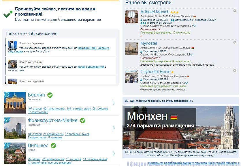 Букинг ком официальный сайт - Вкладки