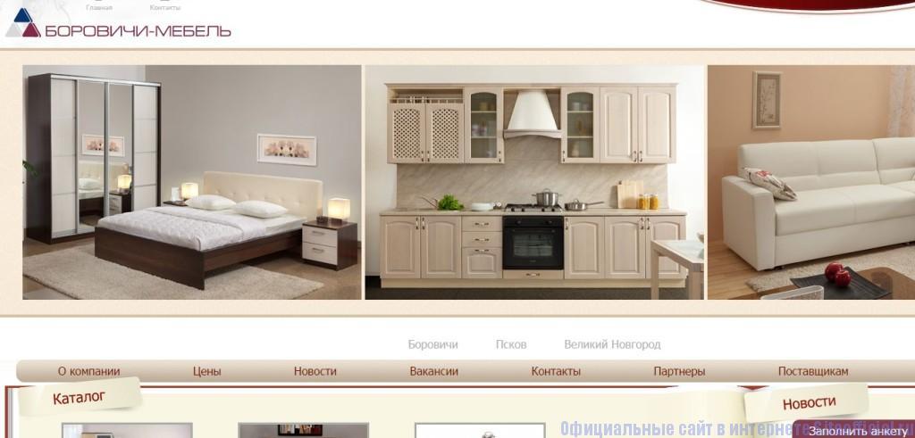 Боровичи мебельная фабрика официальный сайт - Главная страница