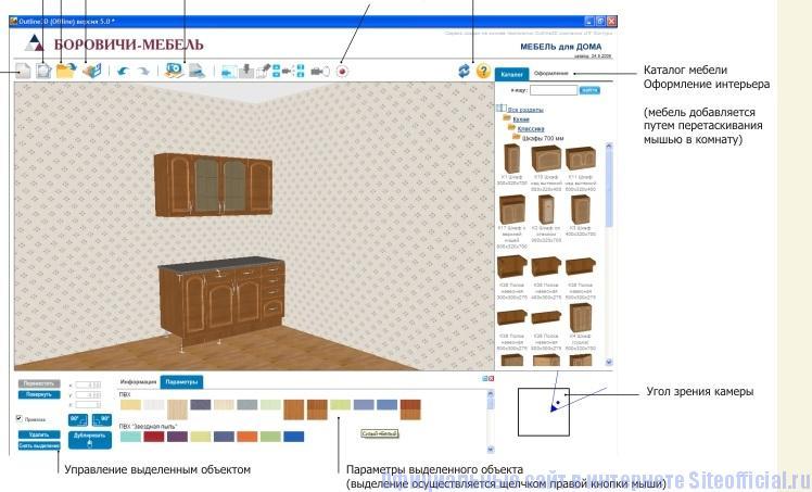 Боровичи мебельная фабрика официальный сайт - 3d планировщик