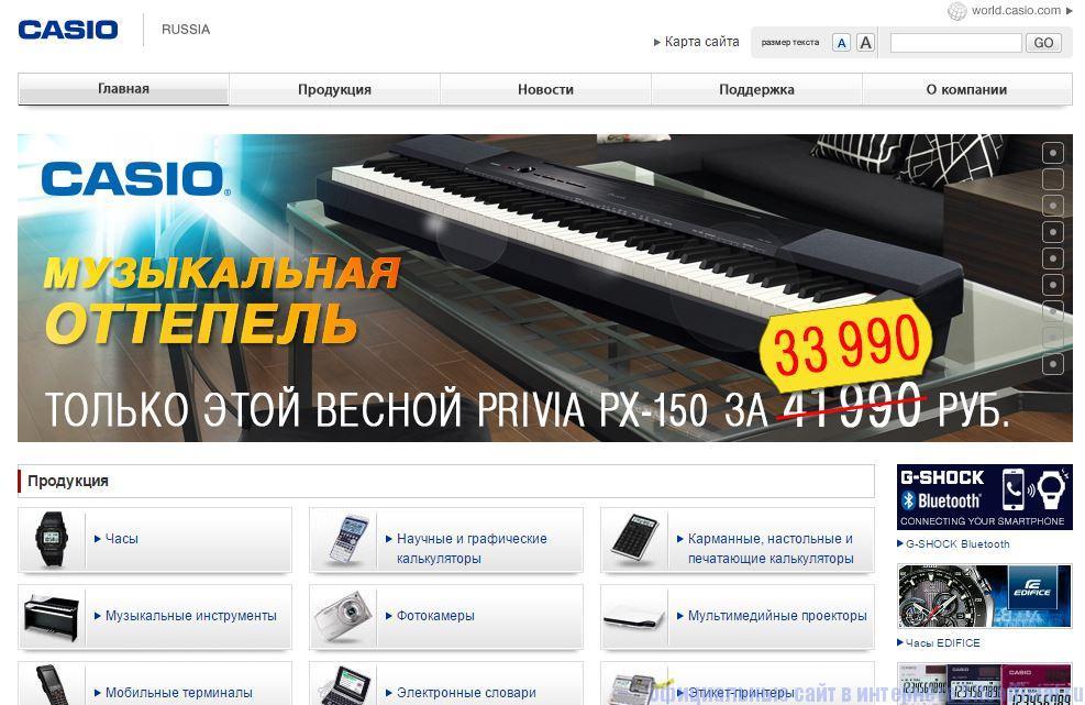 Casio официальный сайт - Главная страница