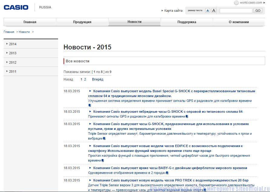 """Casio официальный сайт - Вкладка """"Новости"""""""