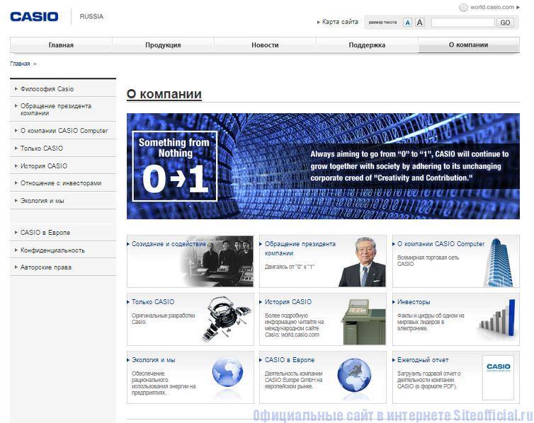 """Casio официальный сайт - Вкладка """"О компании"""""""