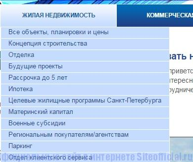 ЦДС официальный сайт Санкт-Петербург - Жилая недвижимость