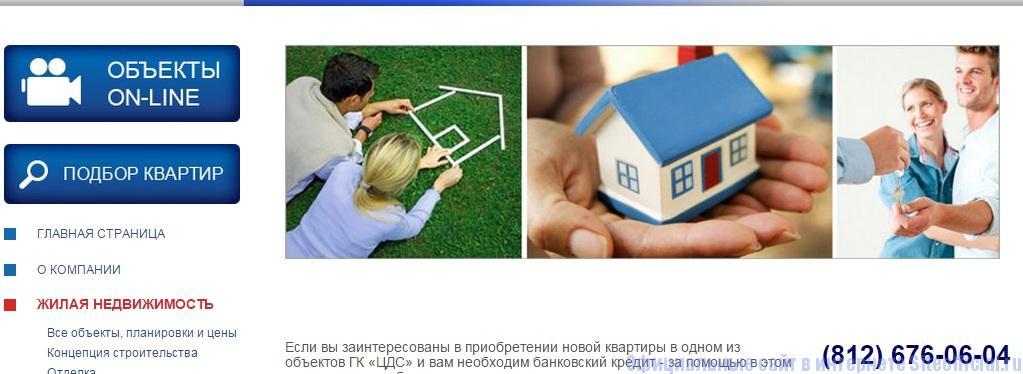 ЦДС официальный сайт Санкт-Петербург - Ипотека
