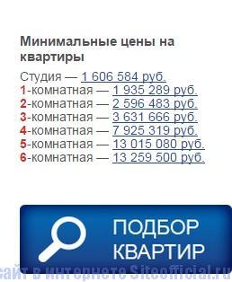 ЦДС официальный сайт Санкт-Петербург - Минимальная стоимость квартир