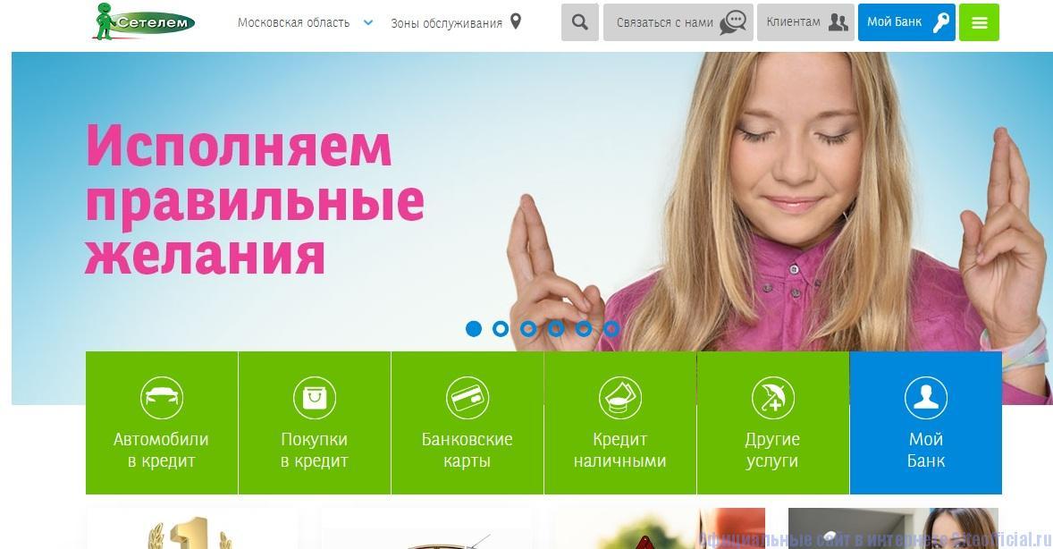 Сетелем банк официальный сайт - Главная страница