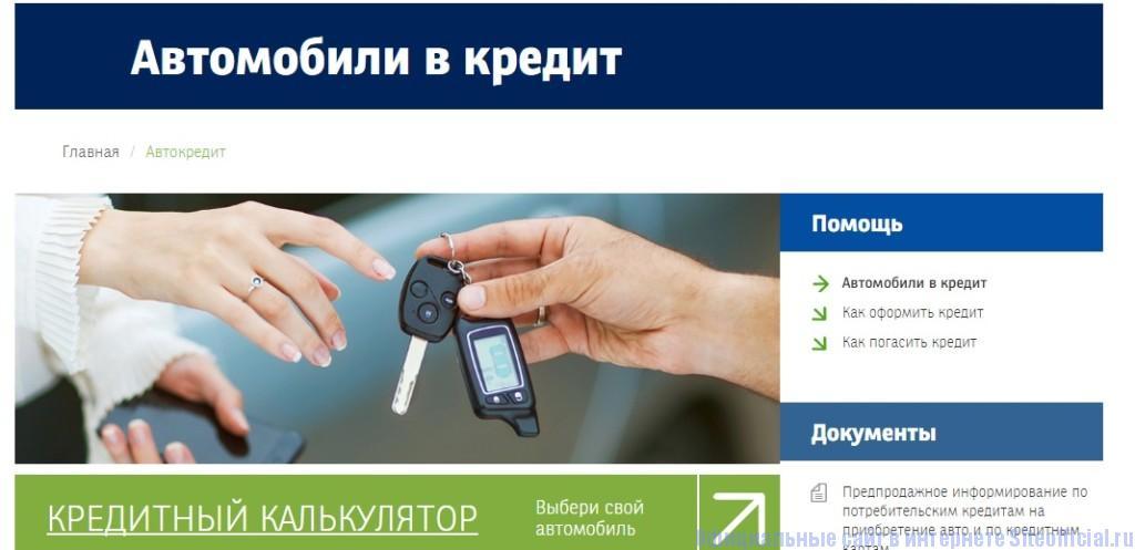 Сетелем банк официальный сайт - Кредит на автомобиль