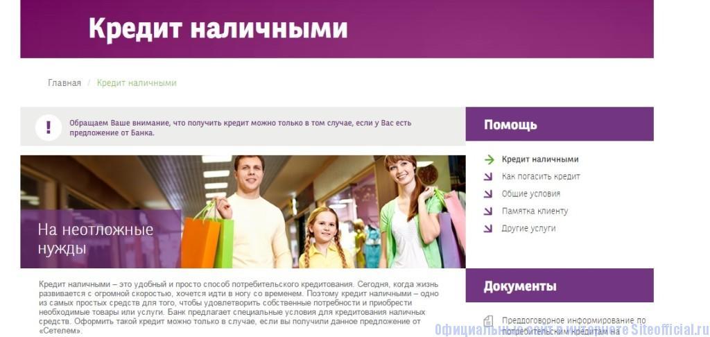 Сетелем банк официальный сайт - Кредит наличными