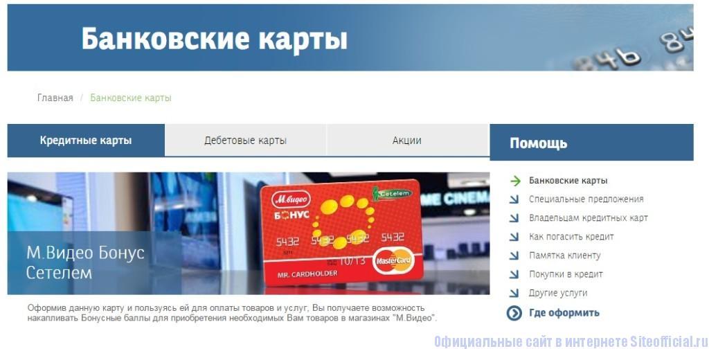 Сетелем банк официальный сайт - Заказать карту