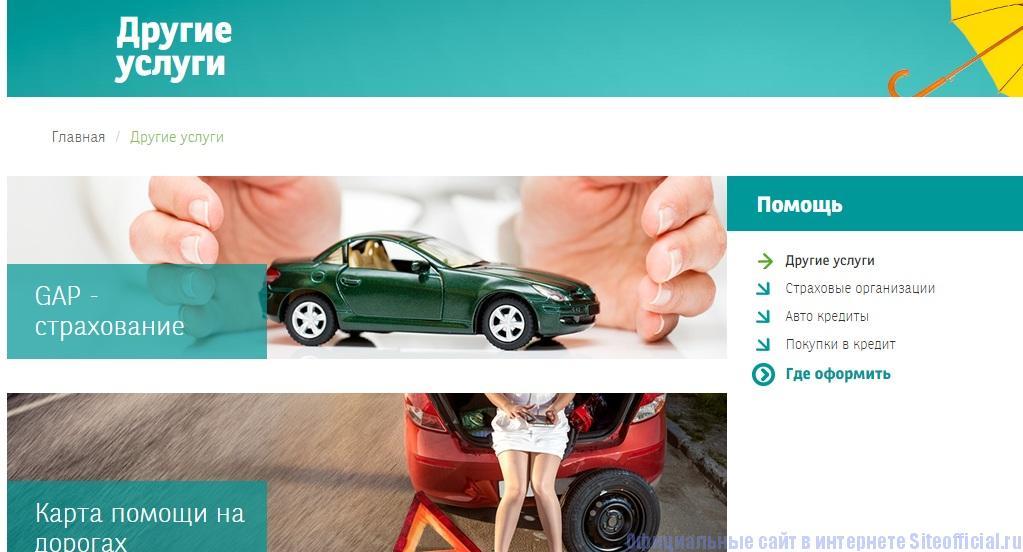 Сетелем банк официальный сайт - Другие услуги