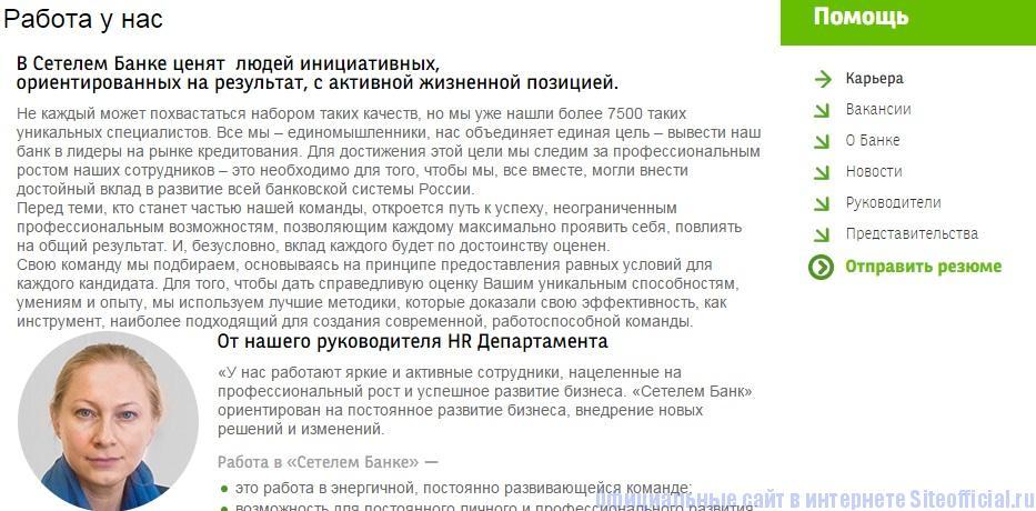 Сетелем банк официальный сайт - Работа