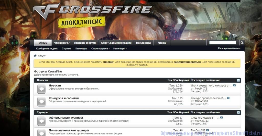 Crossfire официальный сайт - Форум