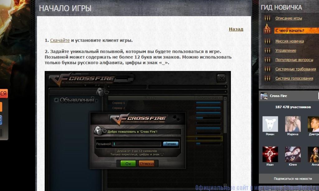 Crossfire официальный сайт - Как скачать игру